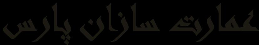 عمارت سازان پارس